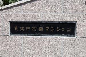 東建中村橋マンションの看板