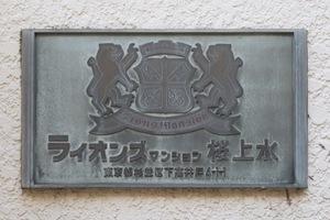 ライオンズマンション桜上水の看板