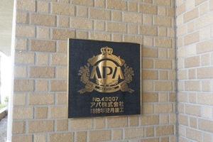 APAガーデンコート徳丸の看板