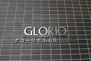 グローリオ小石川安藤坂の看板