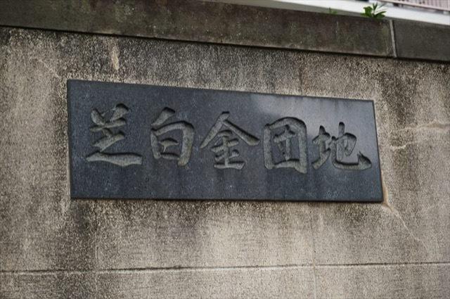 芝白金団地(1〜4号棟)の看板