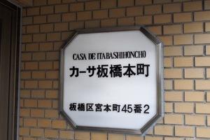 カーサ板橋本町の看板