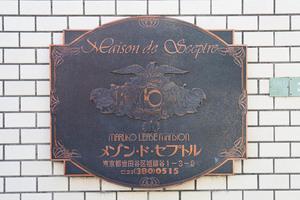メゾン・ド・セプトルの看板