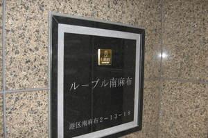 ルーブル南麻布の看板