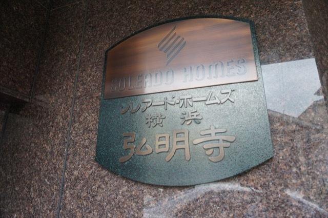 ソレアードホームズ横浜弘明寺の看板