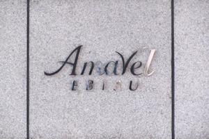 アマヴェル恵比寿の看板