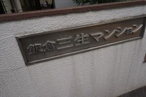 飯倉三生マンションの看板