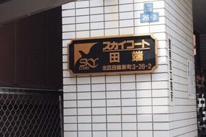 スカイコート田端の看板