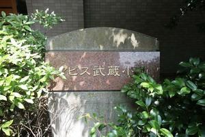 アピス武蔵小山の看板