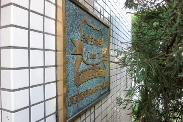渋谷本町オリエントコート2の看板
