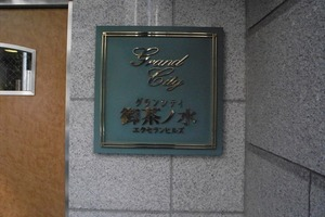 グランシティ御茶ノ水エクセランヒルズの看板