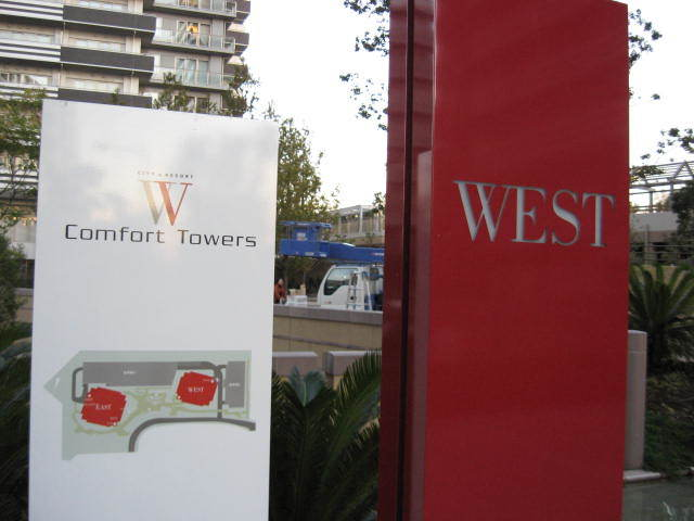 Wコンフォートタワーズ(イースト・ウエスト)の看板