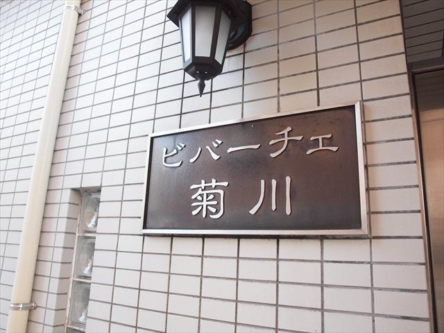 ビバーチェ菊川の看板
