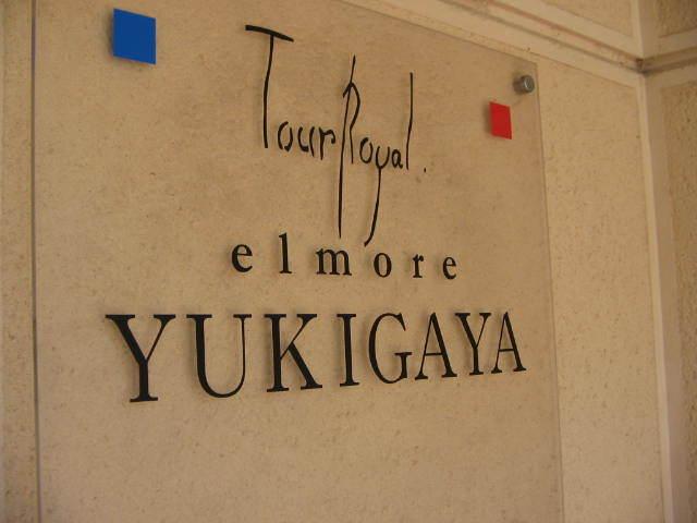トゥールロワイヤルエルモア雪が谷の看板