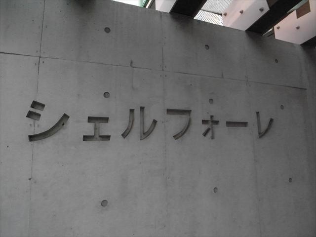 シェルフォーレの看板