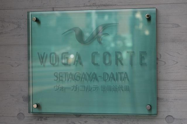 ヴォーガコルテ世田谷代田の看板
