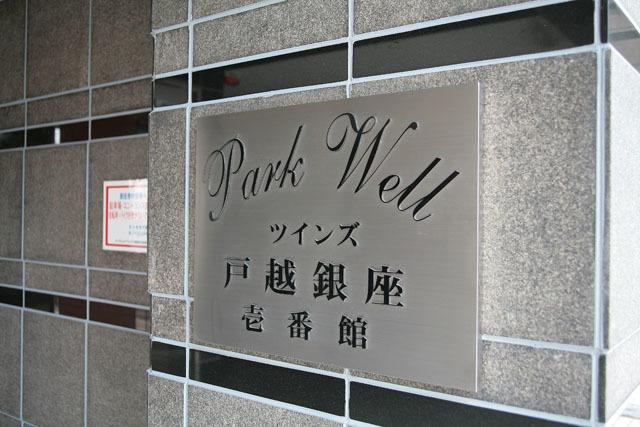 パークウェルツインズ戸越銀座壱番館の看板