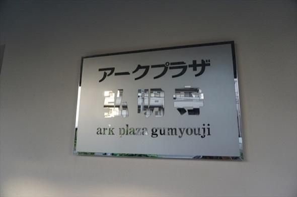 アークプラザ弘明寺の看板