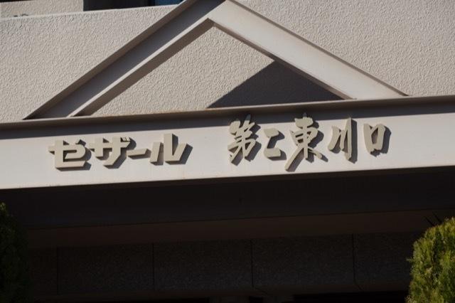 セザール第2東川口の看板