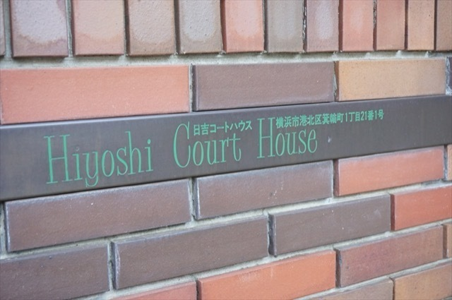 日吉コートハウスの看板