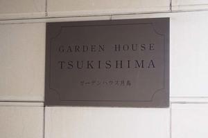 ガーデンハウス月島ステーションフロントの看板