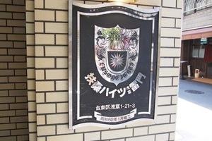 扶桑ハイツ浅草雷門の看板