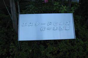 エスタードヒルズ代々木西原の看板