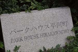 パークハウス平河町の看板