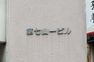 第7山一ビルの看板