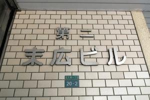 第2末広ビルの看板