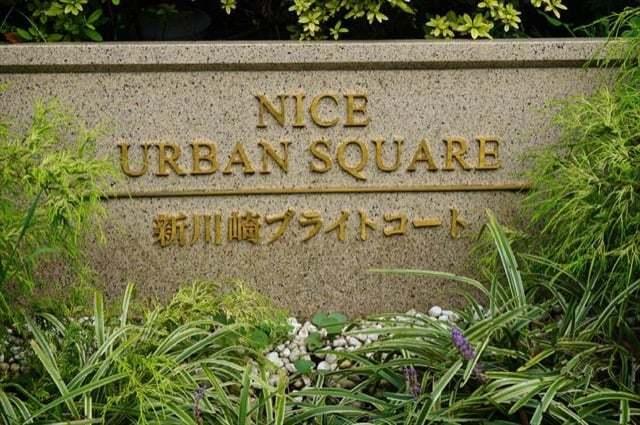 ナイスアーバンスクエア新川崎ブライトコートの看板