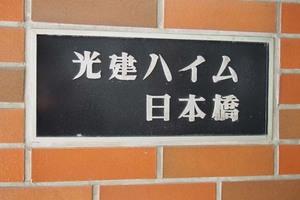 光建ハイム日本橋の看板