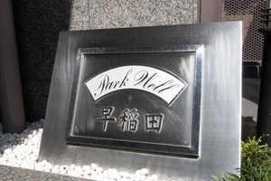 パークウェル早稲田の看板