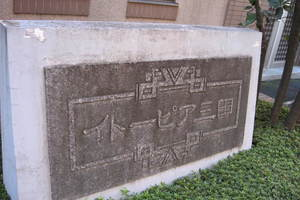 イトーピア三田の看板