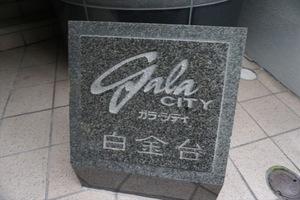 ガラシティ白金台の看板