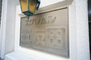エクレール五反田の看板