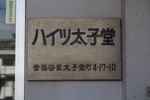 ハイツ太子堂の看板