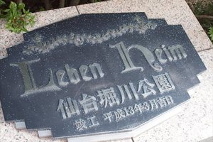 レーベンハイム仙台堀川公園の看板