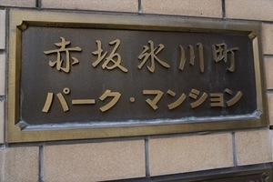 赤坂氷川町パークマンションの看板