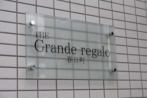 ザグランデレガーロ春日町の看板
