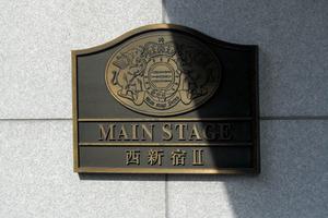 メインステージ西新宿2の看板