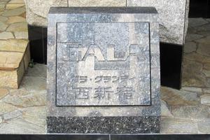 ガラグランディ西新宿の看板