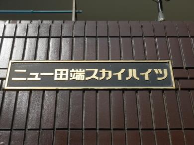 ニュー田端スカイハイツの看板