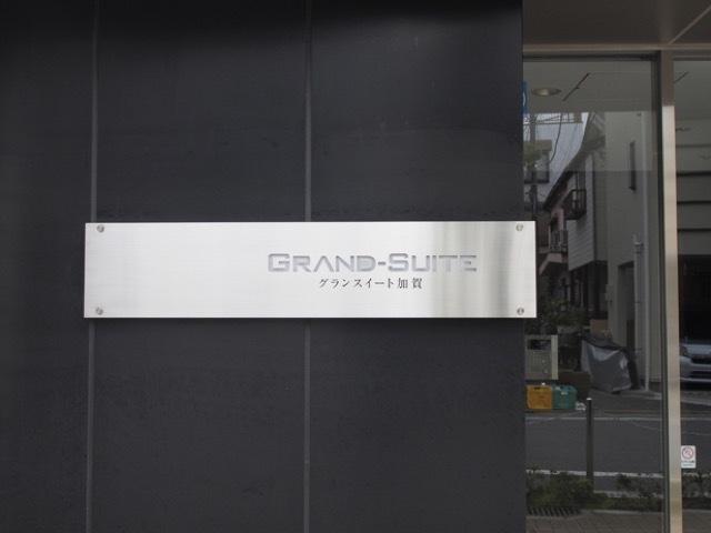 グランスイート加賀の看板