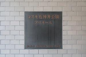 コスモ石神井公園プリオールの看板