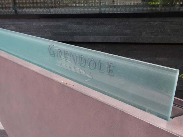 グレンドール浅草の看板