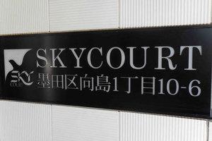 スカイコート東京スカイツリーの看板