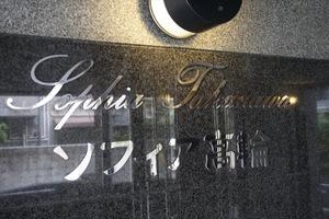 ソフィア高輪の看板