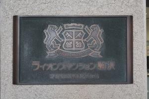 ライオンズマンション駒沢の看板