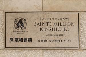 サンテミリオン錦糸町の看板